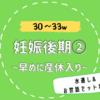 【30〜33w/妊娠後期②】水通し&お世話セット準備はじめました!