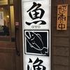 """大阪市都島区、京橋の立ち呑み処""""魚漁""""のポテトサラダが美味すぎる"""