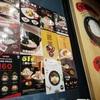 久しぶりに内田屋(ラーメン)に行ったら洋食メニューが増えていた