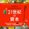 「21世紀の資本」