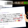 ネトウヨ笑劇場・ネトウヨさんの知性を確かめてみよう ~ 東京都沖ノ鳥島のことまで玉城デニーにおまかせしたいネトウヨの期待値