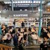 【ドイツ・ベルリン】その歴史は100年以上?!ベルリンの市場「Markthalle Neun(マルクトハレノイン)」に行ってみた!