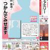 読売ファミリー1月31日号インタビューはKis-My-Ft2の宮田俊哉さんです