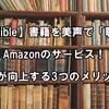 【Audible】書籍を美声で「聴く」Amazonのサービス!読書が捗る3つのメリット!