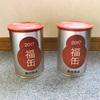 無印良品の福袋、2017年福缶を実質ゼロ円で買ったので中身を公開します。