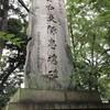 【東京の風景】靖国神社・田中支隊忠魂碑