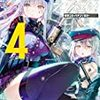 ドールズフロントライン 電撃コミックアンソロジー4 (電撃コミックスNEXT)
