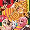 「日本エレキテル連合単独公演「電氣ノ社~掛けまくも畏き電荷の大前~」」(2016年12月21日)