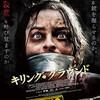 映画感想 - キリング・グラウンド(2017)