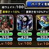 level.1131【ウェイト100】第158回闘技場ランキングバトル最終日