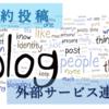 予約投稿と外部サービス連携設定の方法 はてなブログ