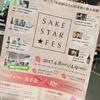 【4/9】SAKE STAR FESにて古酒を堪能しました♡