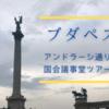 【ブダペスト】 アンドラーシ通り周辺をぶらぶら。締めは国会議事堂ツアー!2018.10.19