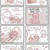【犬漫画】言葉が分かる犬は気を使う