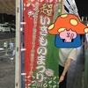 いきものがかりの海老名ライブに行ってきた日記。