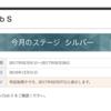 【ソニー銀行】今月からシルバーステージ優遇適用!他行振り込み手数料が月3回まで無料だ!
