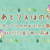 【7/5(金) 再入荷速報】~モールド各種,花材etc~