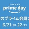 Amazon年に1度のプライムデーお得情報まとめ【2021年】
