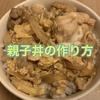 男子ごはん!親子丼の黄金比はこれだ!簡単な親子丼の作り方