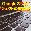 【Googleスライドユーザー必見】オブジェクトを微調整する(少しだけ動かす)方法