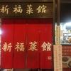 新福菜館 KiKi京橋店。京都の大人気ラーメンが大阪でも食べられる、嬉しいお店。でも、少しだけ注意したいこととは…