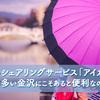 傘のシェアリングサービス「アイカサ」は雨の多い金沢にこそあると便利なのではと思った件。意外な展開に
