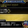 level.1003【無制限】第142回闘技場ランキングバトル初日
