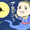 劇団四季アラジン
