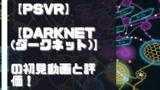 【PSVR】初見動画【Darknet (ダークネット)】を遊んでみての感想と評価!