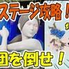 【スマブラSP】WiiFit トレーナー軍団を倒せ!鬼畜ステージ攻略!灯火の星