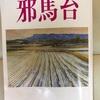 中津の文化総合誌「邪馬台」2018年春号--連載「読書悠々」は5年目に入る。