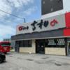 ラーメン亭 吉相 県庁前店(新潟市中央区) こってりねぎらーめん&ちゃーしゅう飯