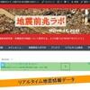 【地震前兆ラボ】『リアルタイム地震前兆データ』と『リアルタイム地震情報データ』のページを分割しました