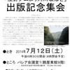 立野ダムより河川改修を−出版記念集会