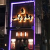 『ブルーノート東京』 80周年記念ライブの感想