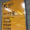 nakajima整骨院へのアクセス