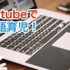 英語育児にオススメのYoutubeチャンネル