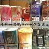 ヴェポライザーで吸うおすすめのシャグをまとめて紹介!自分に合ったシャグを60種以上から見つける決定版