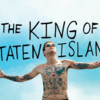 父の死という呪縛/『The King of Staten Island』★★★