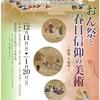 おん祭の歴史と祭礼の様子を紹介する恒例の企画【奈良国立博物館 特別陳列「おん祭と春日信仰の美術」】(奈良市)