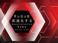 いかにしてRubyを高速化するか? コミッター・卜部昌平が挑んだ「Deoptimization Ruby」の軌跡