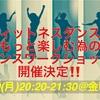 ☆3/9(月)の夜、フィットネスダンスがもっと楽しくなる為のダンスワークショップ開催します☆