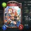 【シャドバ・森羅咆哮】シーフガール アンリミテッド評価!