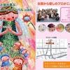 【出展者申込受付中】2020/5/24(日)の浜松でのイベントであることが「解禁」されます~2020/5/24(日)静岡第3回心と体が喜ぶ癒しフェスティバル開催~