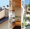 「建築家設計の家」バス見楽会