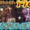 【ドラプロ】歌姫のハロウィンガチャ 176連!確率変動っ!?た、大量のSSが…!!これは夢なのかっ!? ( ☼д☼)