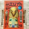 【京都】『京セラ美術館』の「古代エジプト展」に行ってきました。 女子旅 大人旅 主婦ブログ