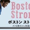 「ボストン ストロング」目標を持った人間は強い。