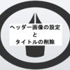 【はてなブログ】 ヘッダー画像の設定とタイトルの削除