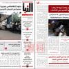 IS機関紙ナバア・ヘッドライン【11】(2019年1~4月)163~179号